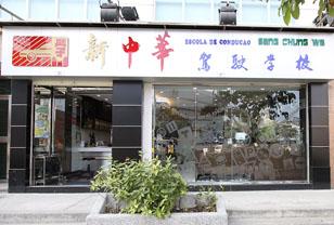 新中華駕駛學校